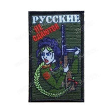 Load image into Gallery viewer, Russian Flag Embroidery Patch Army Military Skull Morale Patches Tactical Emblem Appliques Russia Soldier Embroidered Badges