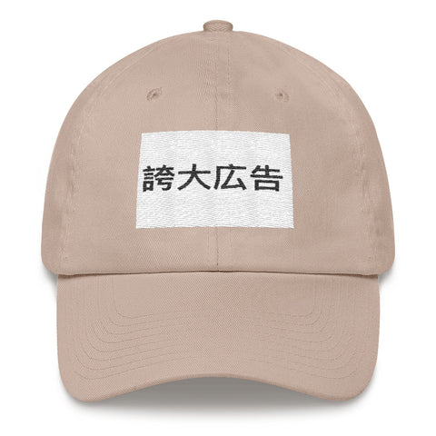 """Hype X Japan"" dad hat - HYPE GEAR"
