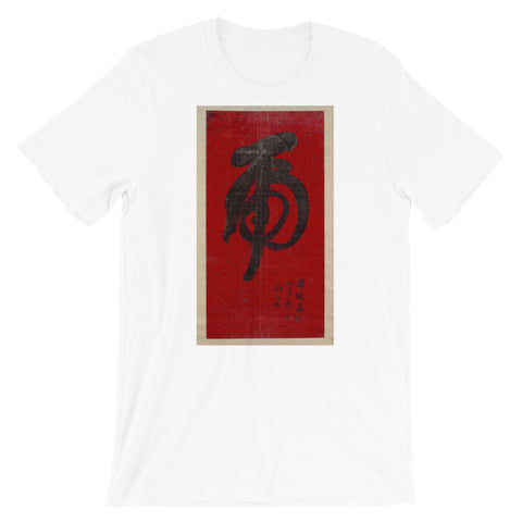 Tiger X Calligraphy T-shirt - Hype Gear