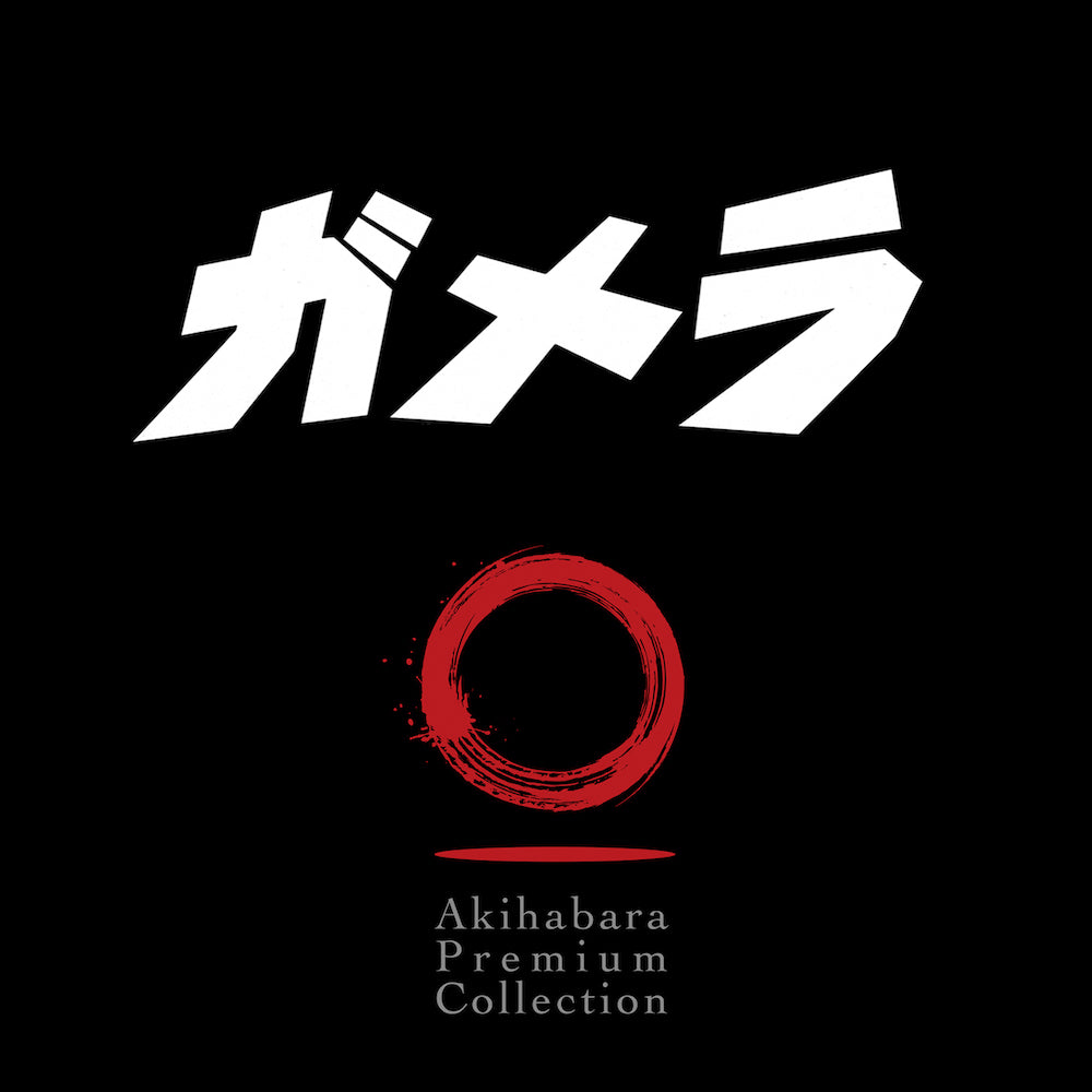 ガメラ×AKIHABARA PREMIUM COLLECTION