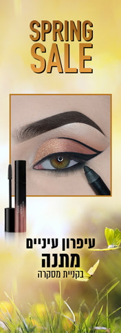 https://www.gade.co.il/collections/mascara