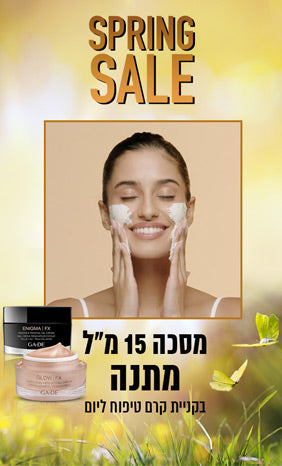 https://www.gade.co.il/collections/moisturizers