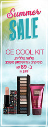 https://www.gade.co.il/products/ice-cool-summer-kit