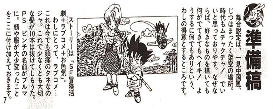 DRAGON BALL FRANCE - IONIQ SHOP BLOG - VERITABLE HISTOIRE AKIRA TORIYAMA 01