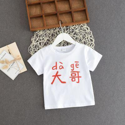 Beiby Bamboo chinese t-shirt White Big Brother / 18M Sibling Matching T-shirt in Chinese Characters