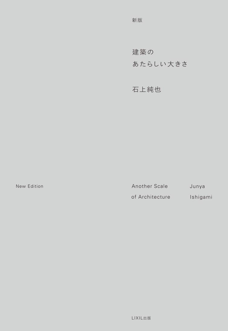 Junya Ishigami - Another Scale of Architecture (New Edition)