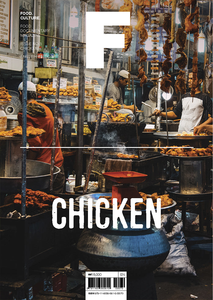 Magazine F Issue #3 : CHICKEN