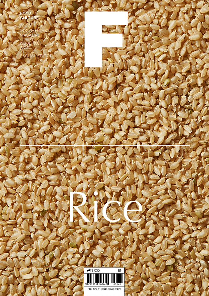 Magazine F Issue #5 : RICE
