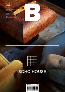 Magazine B Issue #81 : SOHO HOUSE