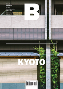 Magazine B Issue #67 : KYOTO
