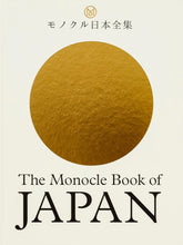 Load image into Gallery viewer, The Monocle Book of Japan