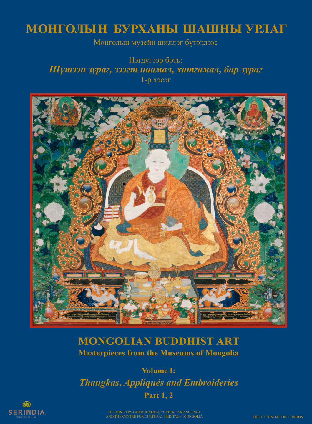 MONGOLIAN BUDDHIST ART: Masterpieces from the Museums of Mongolia Volume I, Part 1 & 2: Thangkas, Embroideries, and Appliqués (Two-Volume Set) by Center for Cultural Heritage of Mongolia