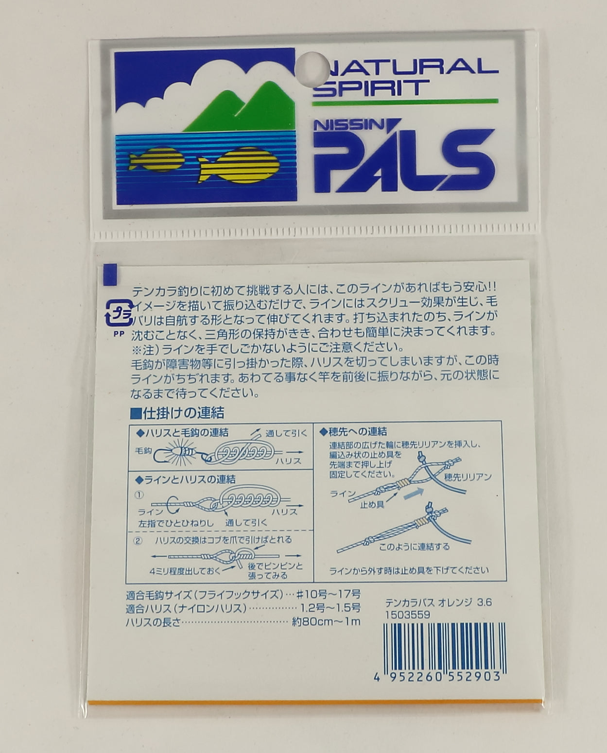 Nissan PALS Tapered Line
