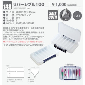 Meiho Reversible Plastic Box