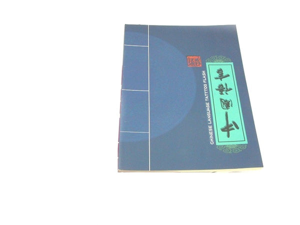 Chinese Language TATTOO FLASH BOOK Great for Artists / Beginners / Professionals