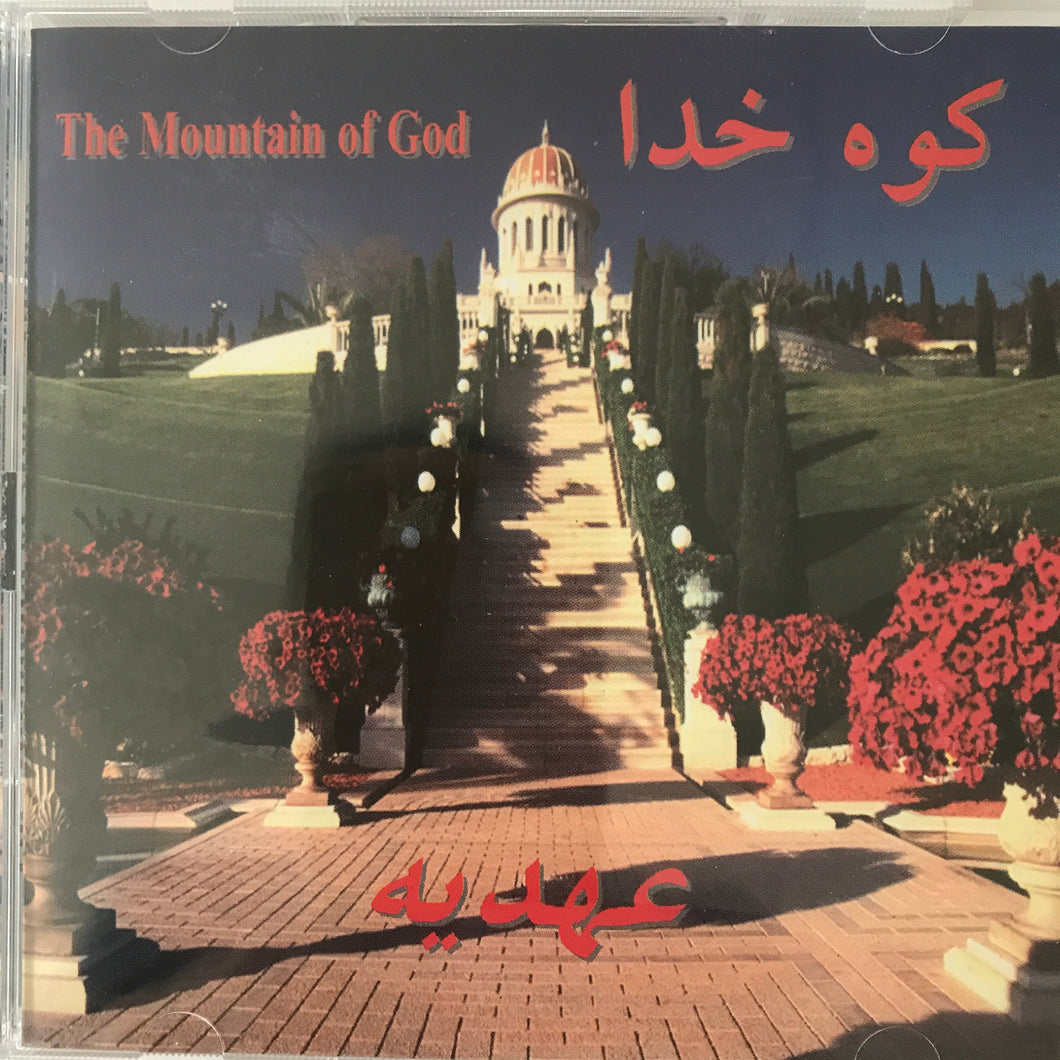 CD The mountain of God