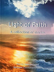 Light of Faith