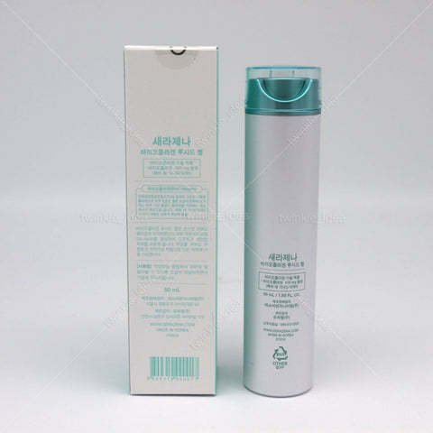 [SERAZENA] BioCollagen Lucid Gel 50ml Bio-Skin Layer / K-beauty - BEST BEAUTIP