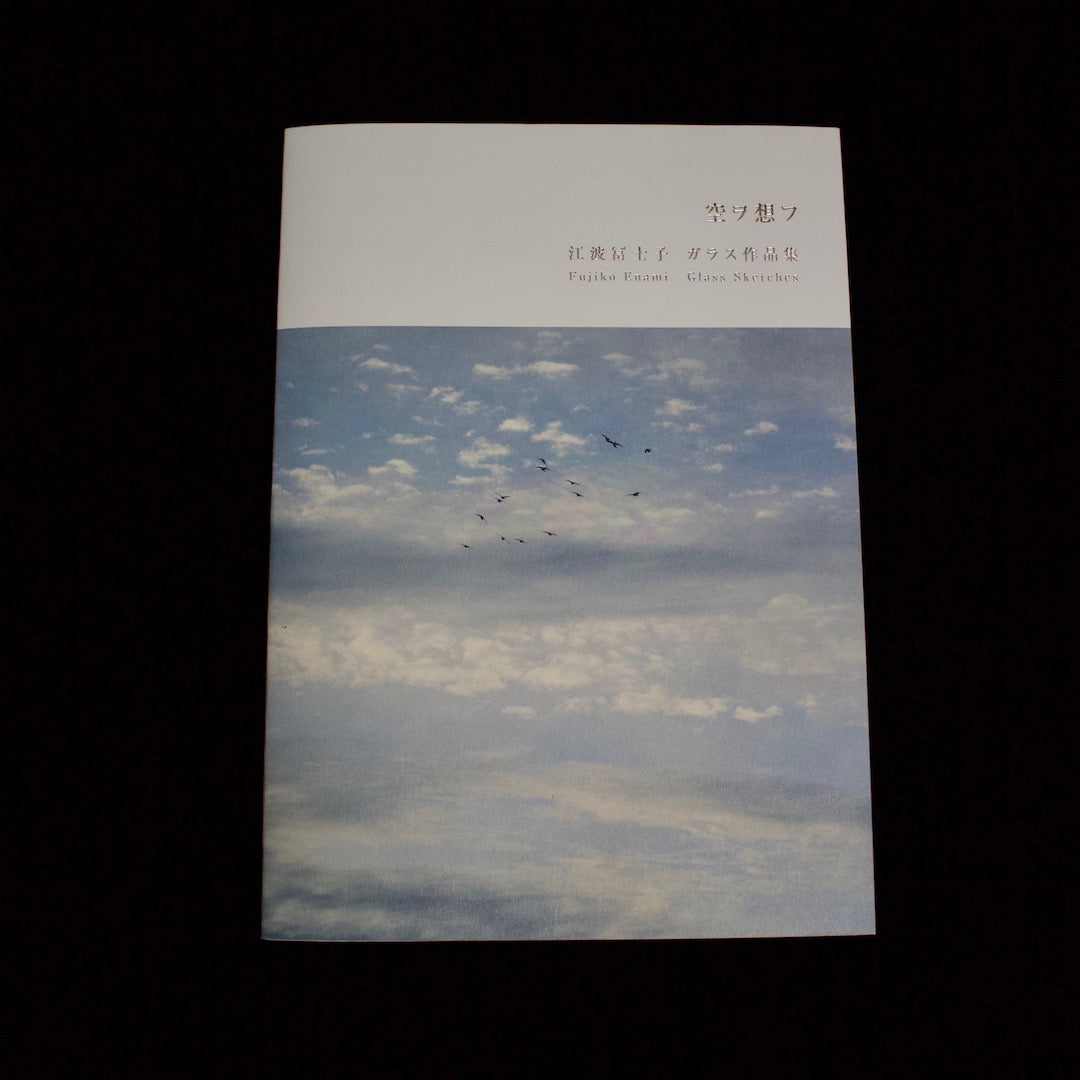 """Glass Sketches"" Catalogue from the exhibition at Ginza Wako 2019"