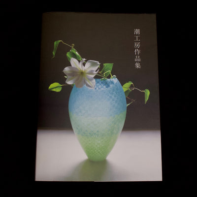 USHIO Studio Glass Art Works