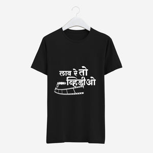 Lav Re To Video T-Shirt Latest Marathi Trend