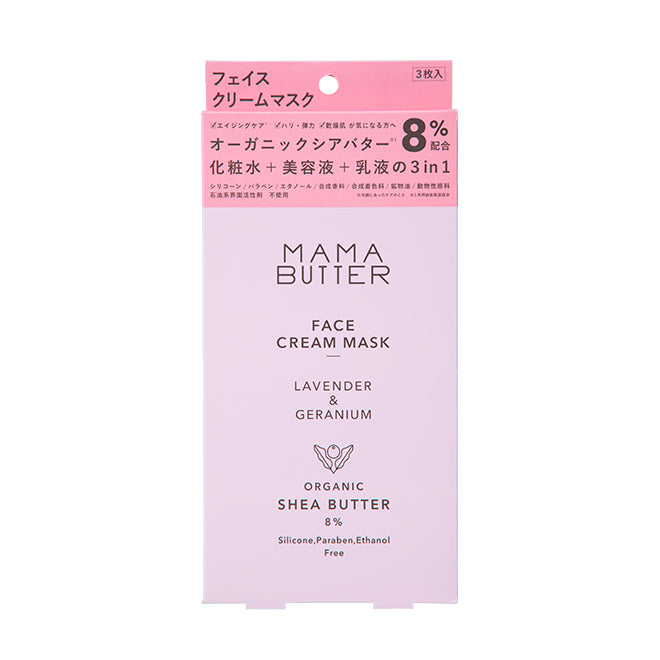 MAMA BUTTER Face Cream Mask