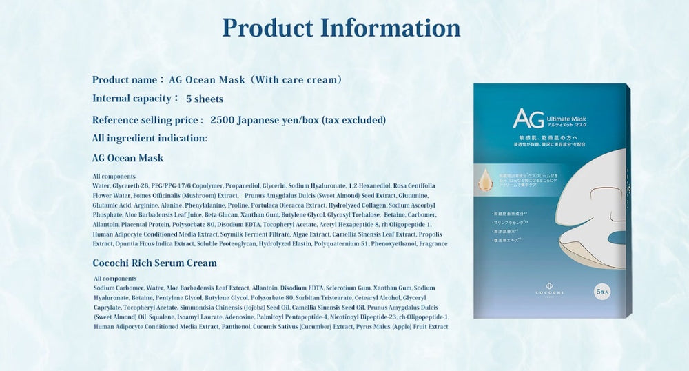 COCOCHI Ultimate Ocean Mask (5 Sheets)