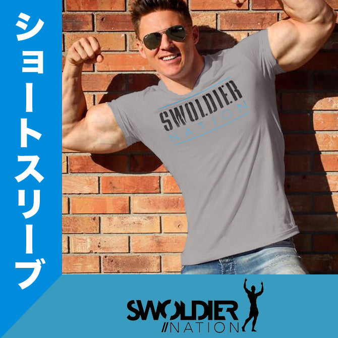 SWOLDIER NATION ショートスリーブ グレー