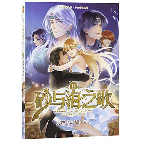Pharaoh'S Concubine 11 (Chinese Edition)