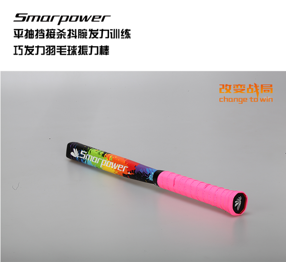 SMP Badminton Training Vibrating Rod