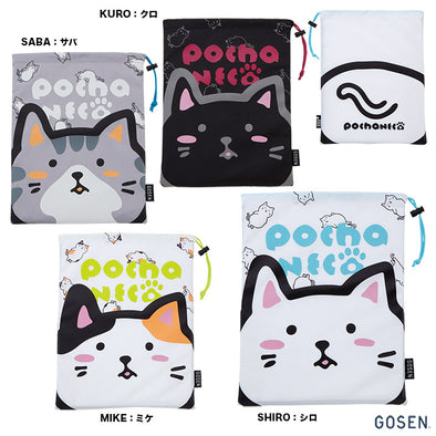 GOSEN Pochaneco Shoes Bag NBR06