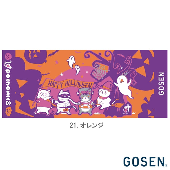 GOSEN Pochaneco Towel NTF04