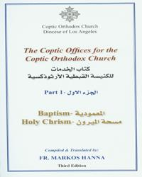 The Coptic Offices Part 1-Baptism & Holy Chrism