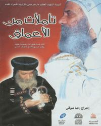 Pope Shenouda's Deep Meditations DVD