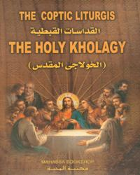 The Coptic Liturgies - Holy Kholagy - Small