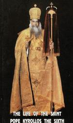 The Life of the Saint Pope Kyrollos the Sixth