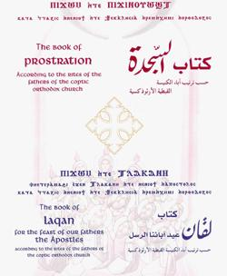 Book of Prostration and Laqan of the Apostles