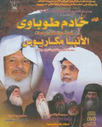 Khadem Tobawee (Blessed Servant) - DVD