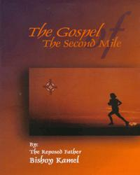 The Gospel: The Second Mile