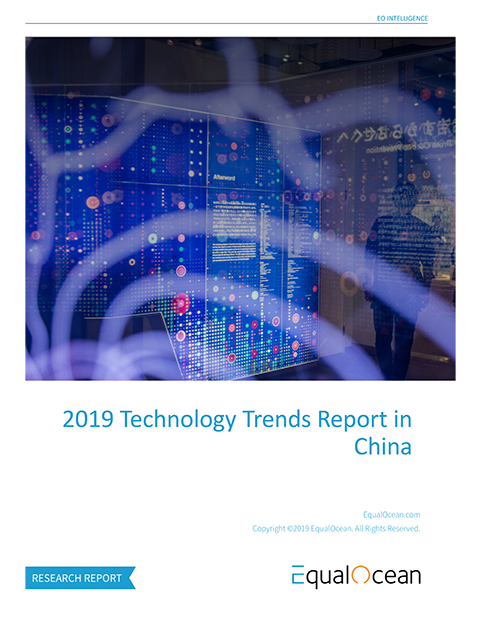 2019 Technology Trends Report in China