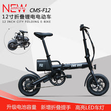 Load image into Gallery viewer, mini portable folding electric bicycle with li-ion battery & DISC brake