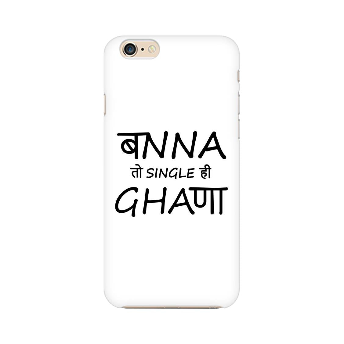 Banna To Single Ghana Phone Cover