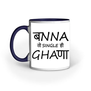 BANNA SINGLE GHANA COFFEE MUG