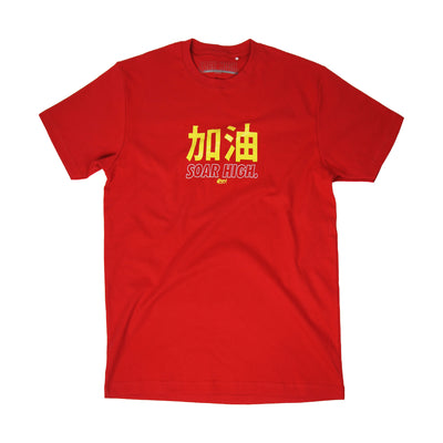 Adult - T-Shirt - Jia You - Red