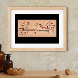 The Holiest Reward Framed Print | Shaykh Muhammed Saleh al-Moroni