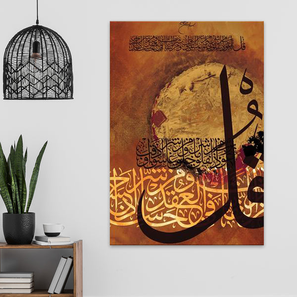 Calligraphy V1 Canvas | Irfan Mirza