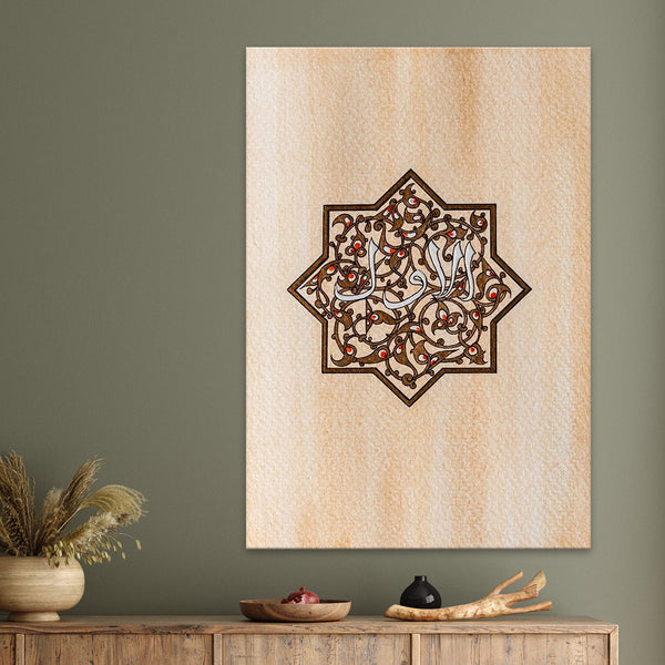 Al Awwal |  Rayhana Haque Canvas