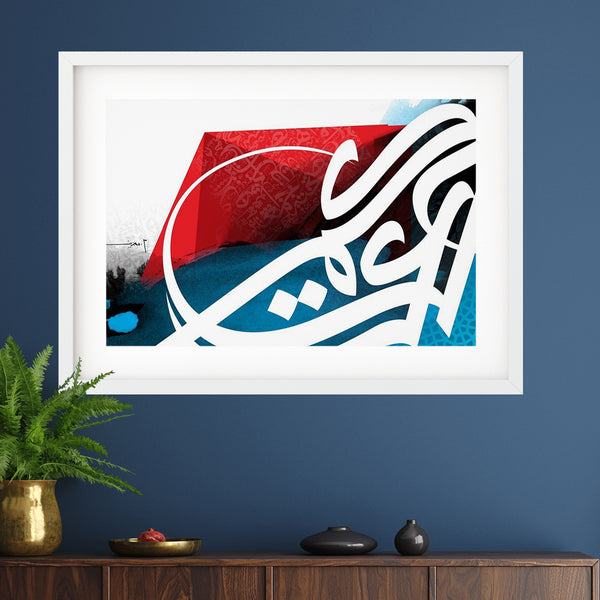 Abstracted Letters Framed Print | Mohammed Abdel Aziz