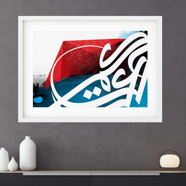 Abstracted Letters Art Print | Mohammed Abdel Aziz