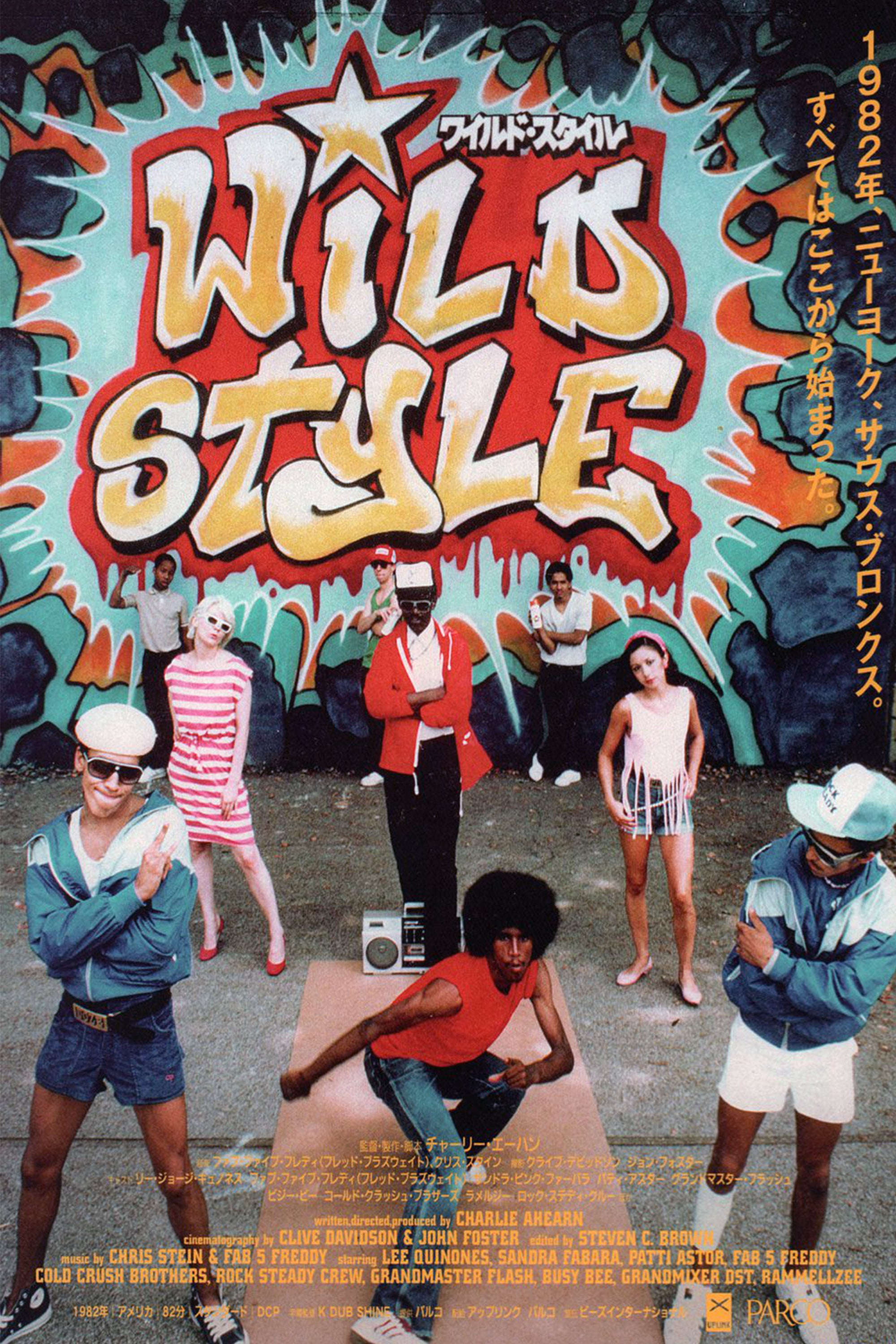 WILD STYLE Japan Movie Poster